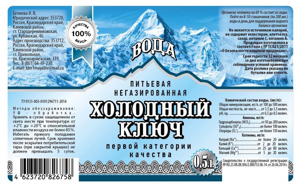 Маркировка на бутылках: материал, вид и производство | Темрфолекс Юг